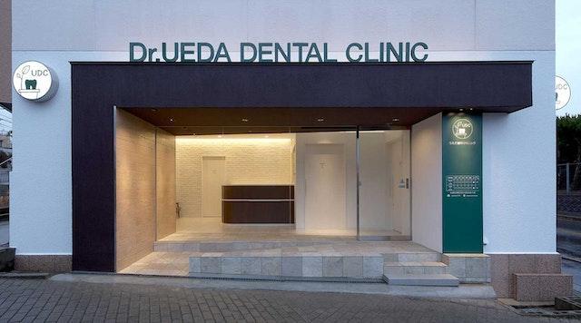 UDC医療法人 うえだ歯科クリニック