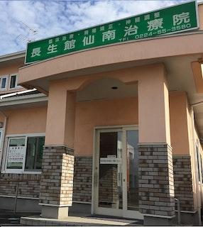 長生館仙南治療院