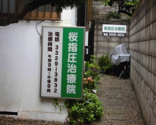 桜指圧治療院