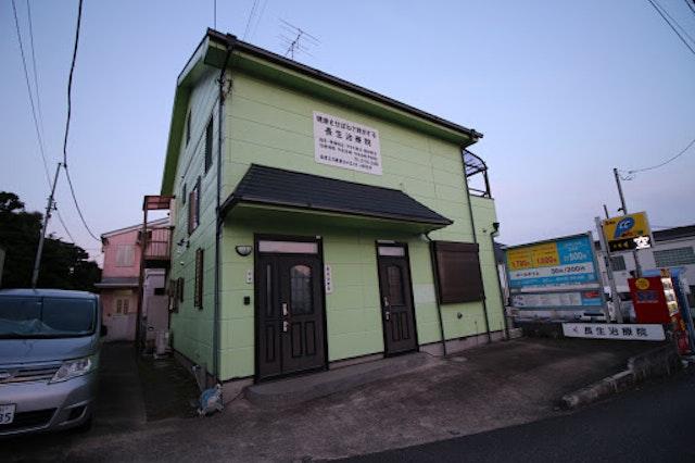 長生治療院 桜新町