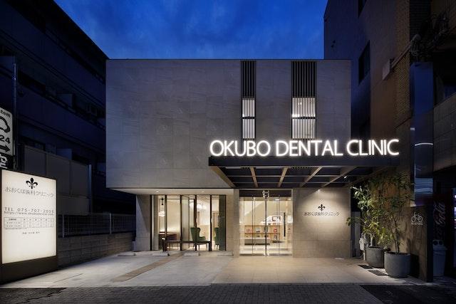 おおくぼ歯科クリニック