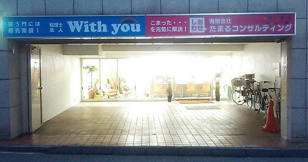 税理士法人 With you