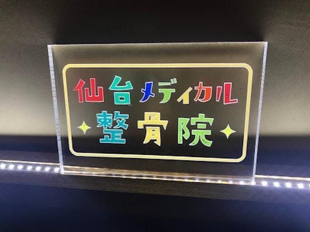 仙台メディカル整骨院