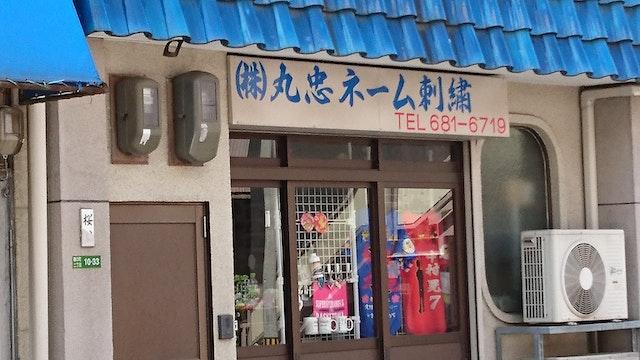 (株)丸忠ネーム刺繍
