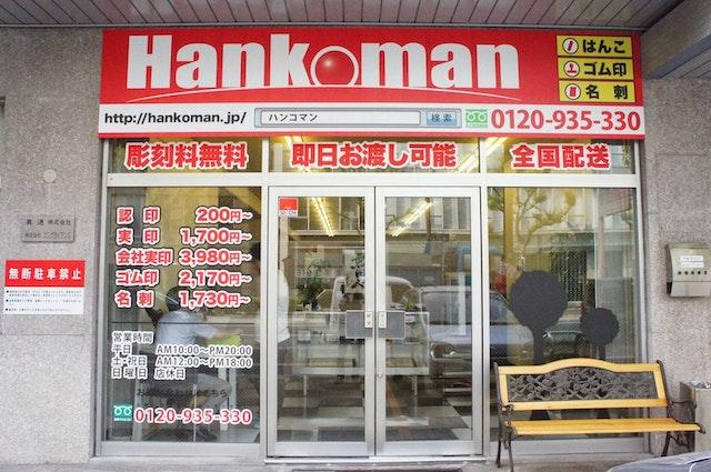 ハンコマン長浜本店