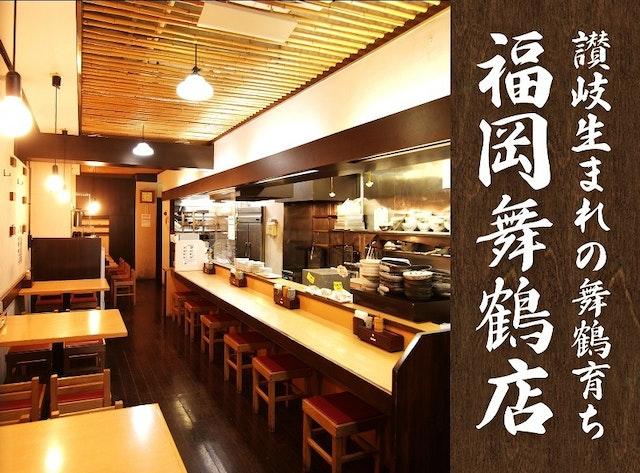 さぬきうどん 大木戸 福岡舞鶴店