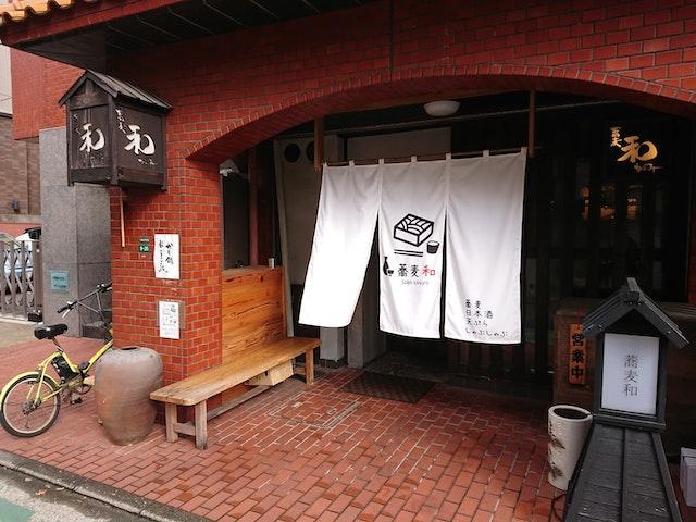 蕎麦 和(なごみ)