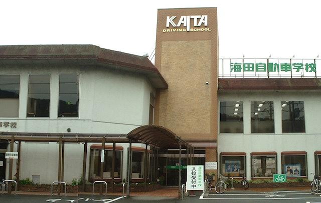 海田自動車学校