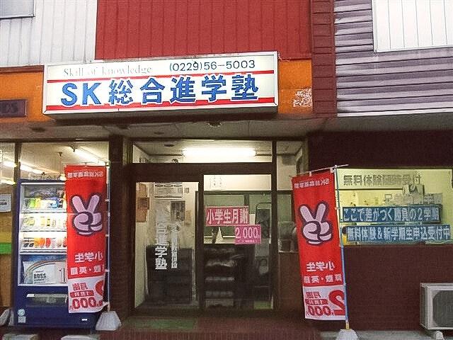 SK総合進学塾