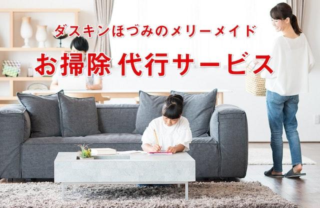 ダスキンほづみ 八王子本店
