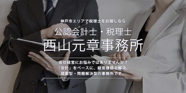 西山元章会計事務所