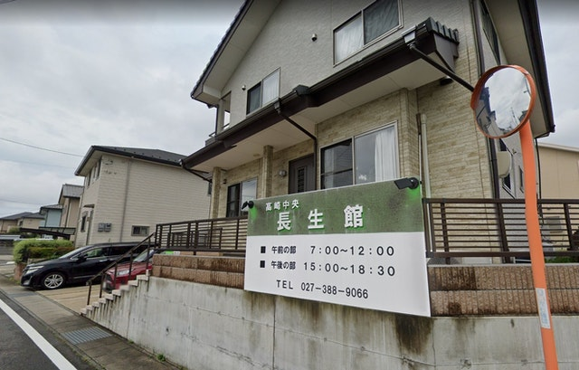 高崎中央長生館